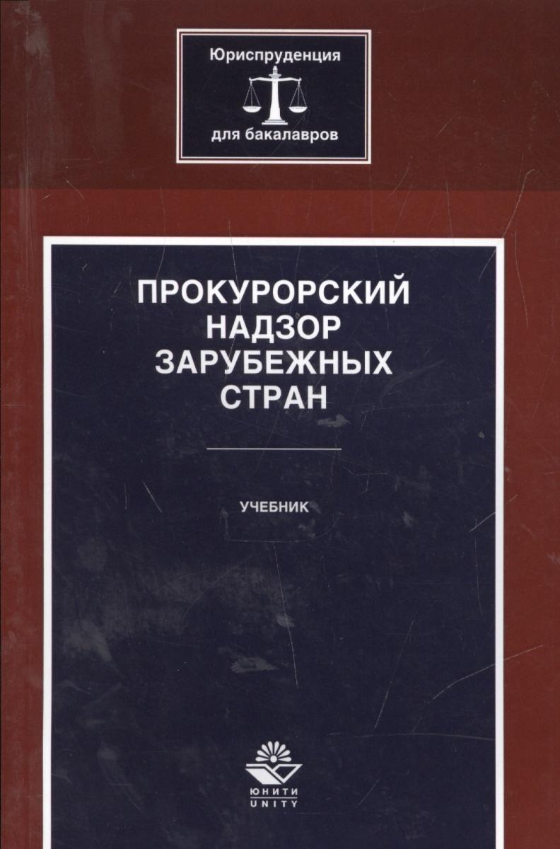 Ендольцева А., Химичева О., Эриашвили Н. и др. Прокурорский надзор зарубежных стран. Учебник