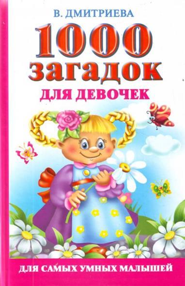 Книга 1000 загадок для девочек. Дмитриева В. (сост.)