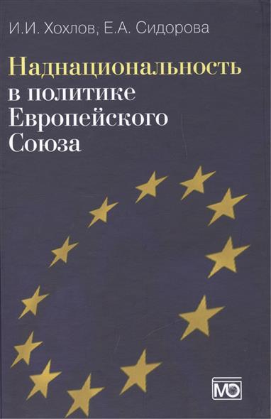 Хохлов И., Сидорова Е. Наднациональность в политике Европейского Союза. Издание второе, обновленное и дополненное