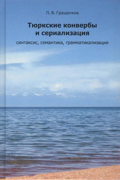 Гращенков П. Тюркские конвербы и сериализации: синтаксис, семантика, грамматикализация