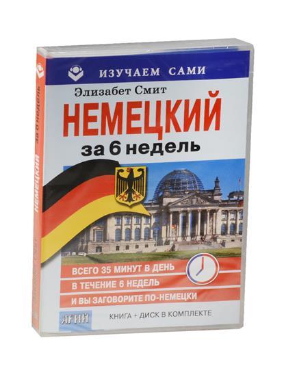 Немецкий за 6 недель (+CD в коробке)