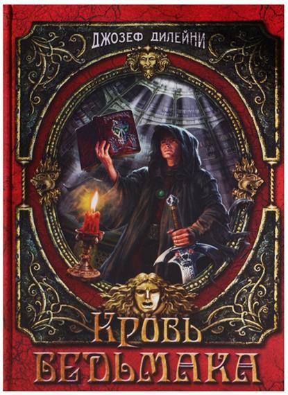 Дилейни Дж. Кровь Ведьмака