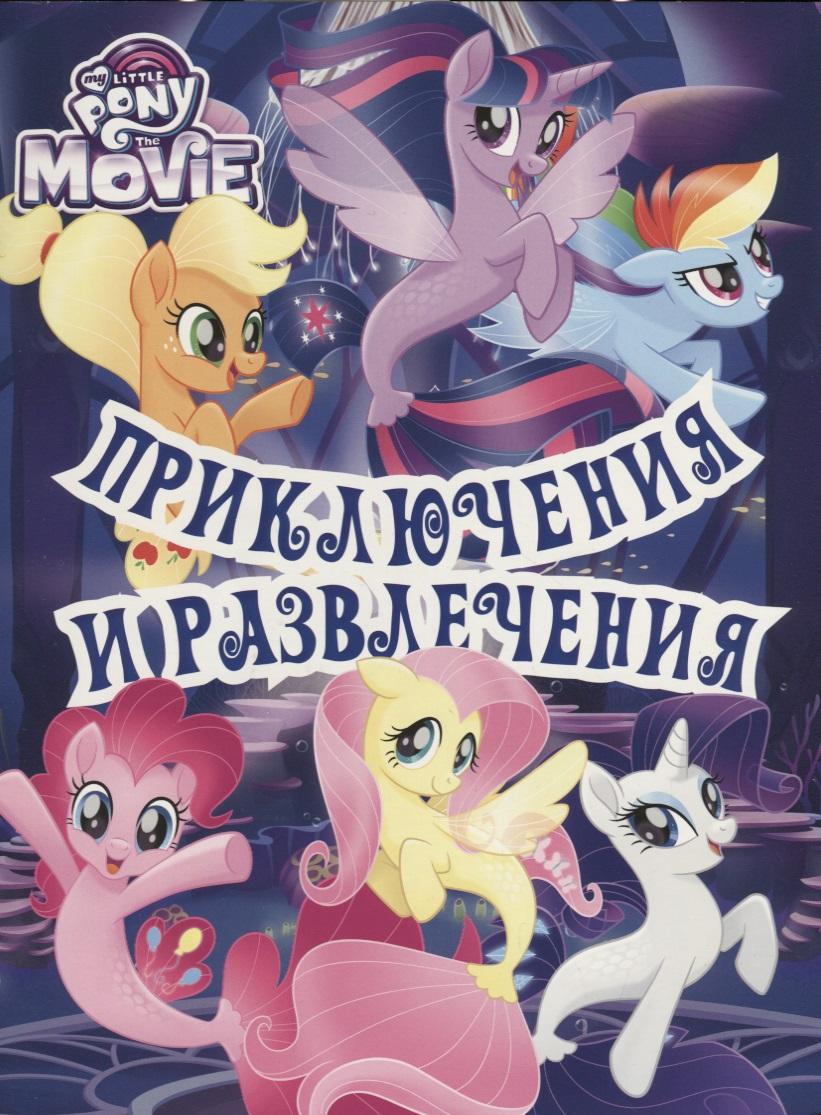 Русакова А. (ред.) Мой маленький пони. Приключения и развлечения. Развивающая книжка с наклейками кузьминых ю ред мой маленький пони разноцветные приключения книга для творчества