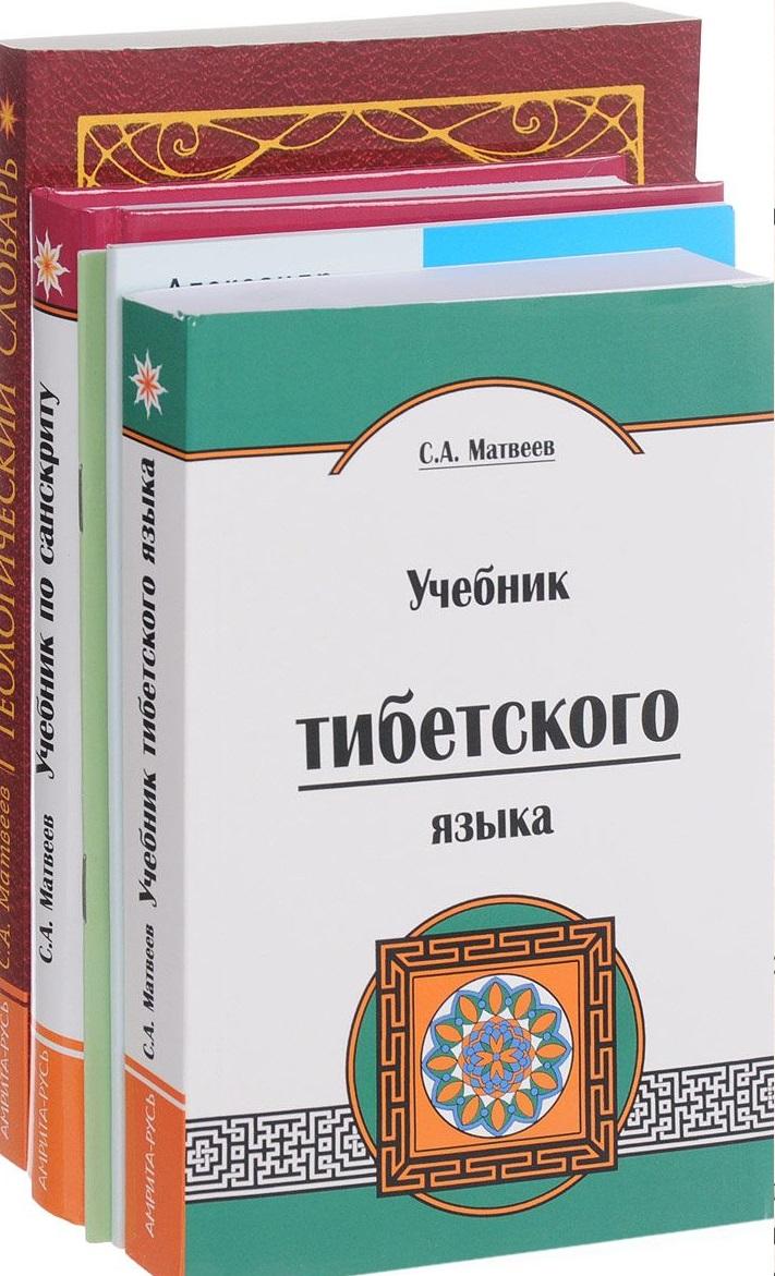 Книги по лингвистике (Комплект из 5 книг) и бунин комплект из 5 книг