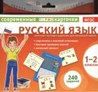 Русский язык. 1-2 классы. Комлект тестовых карточек для начальной школы