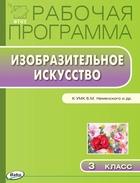 Рабочая программа по Изобразительному искусству 3 класс к УМК Б.М. Неменского и др. (М.: Просвещение)