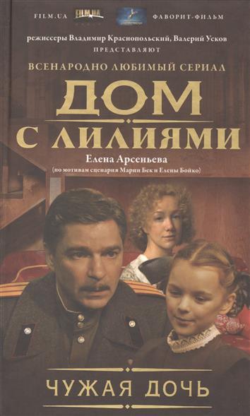 Арсеньева Е. Чужая дочь. Книга 1 иван бунин жизнь арсеньева