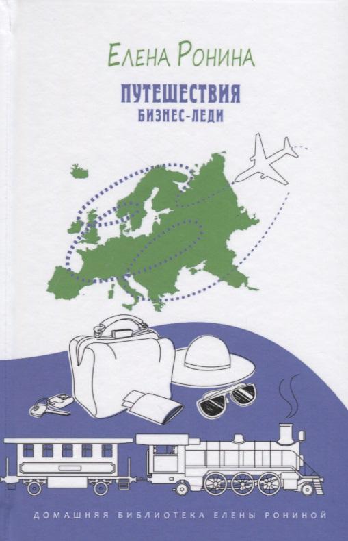 Ронина Е. Путешествия бизнес-леди. Путевые заметки ронина е пунктиром по европе