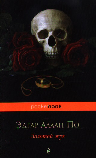 По А. Золотой жук. Рассказы ISBN: 9785699626175