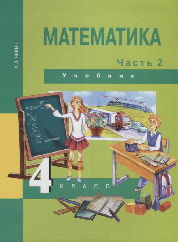 Чекин А. Математика. 4 класс. Учебник. Часть 2 чекин а математика 4 класс от аршина и ярда к метру тетрадь для внеурочной деятельности