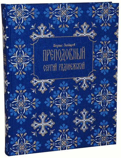 Зайцев Б. Преподобный Сергий Радонежский б к зайцев дневник писателя