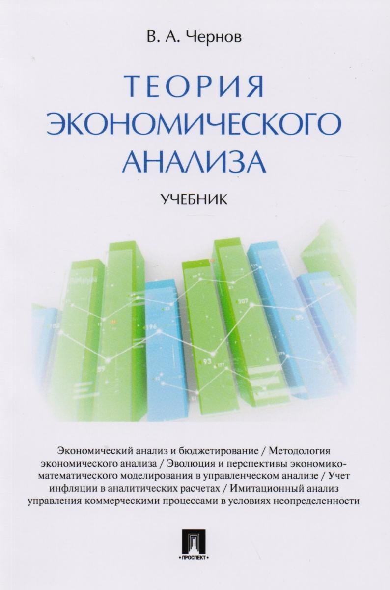 цена Чернов В. Теория экономического анализа. Учебник