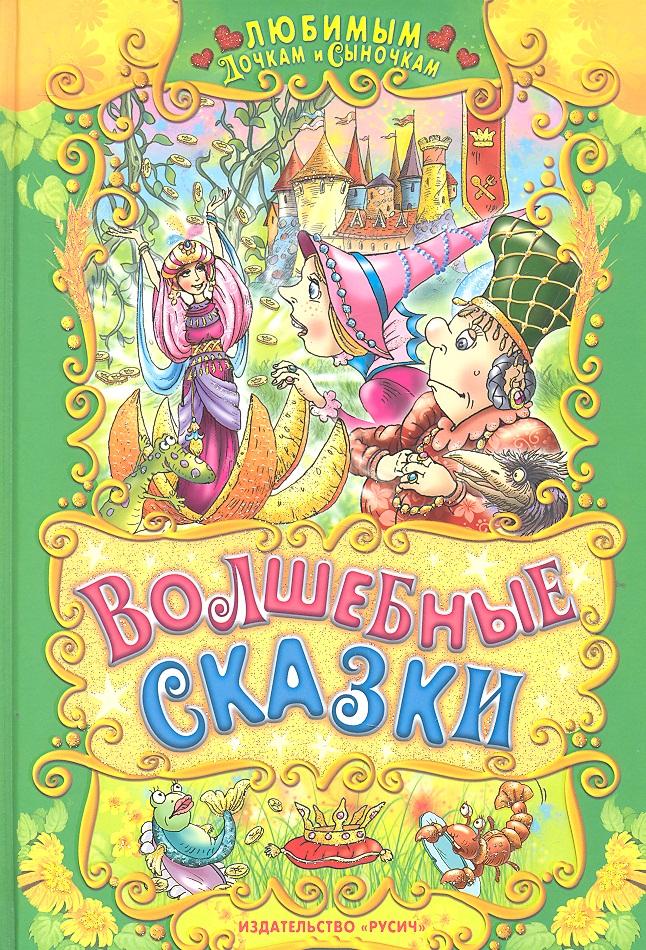 Чайчук А. (худ.) Волшебные сказки басюбина а худ сказки маленькой принцессы