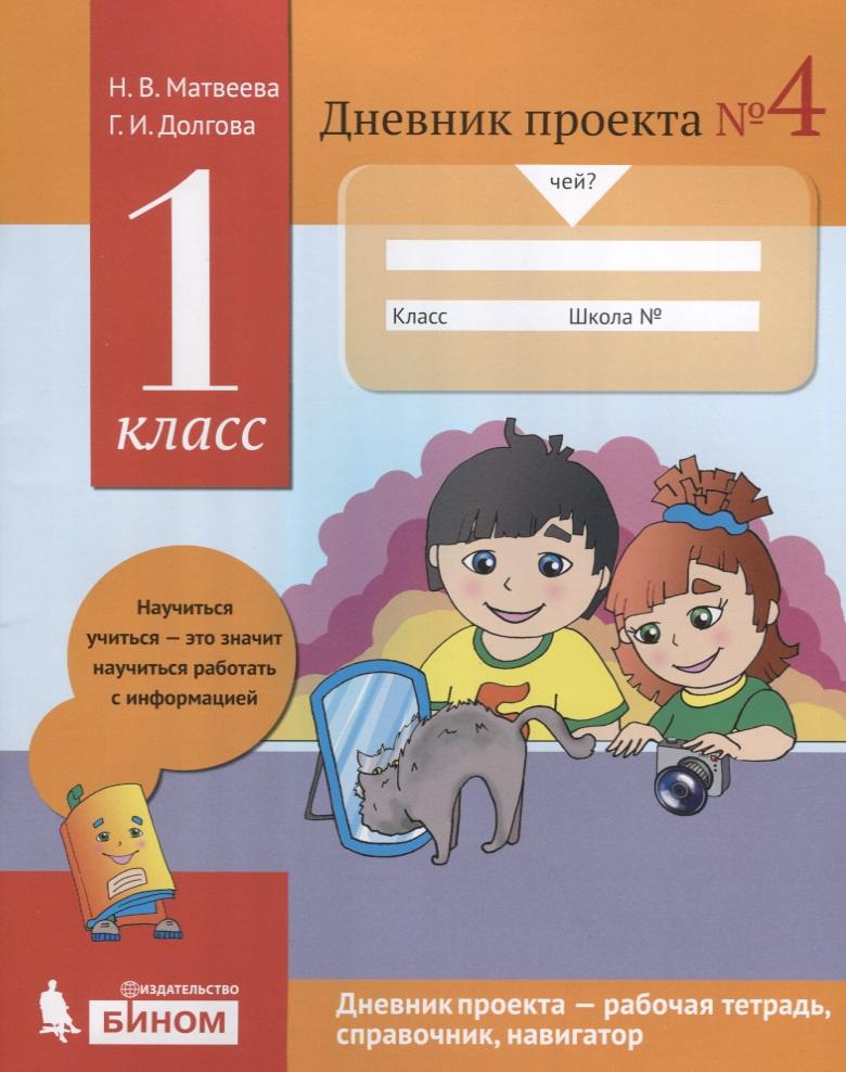 Дневник проектов №4. 1 класс