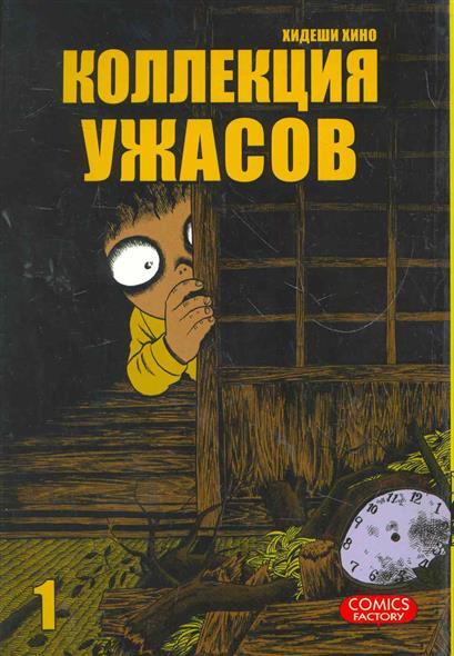 Комикс Коллекция ужасов т.1