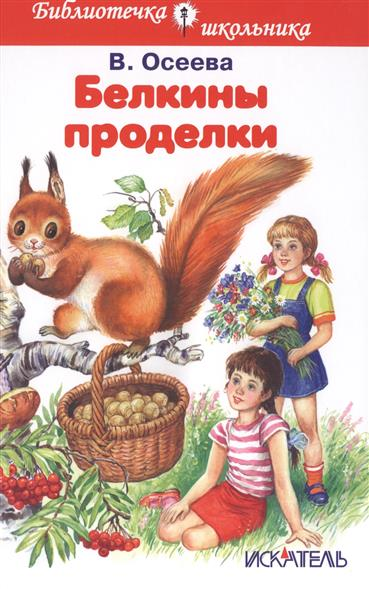 Осеева В. Белкины проделки. Рассказы и сказки осеева в а рассказы и сказки