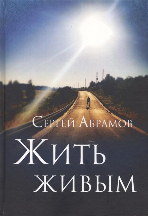 Абрамов С. Жить живым