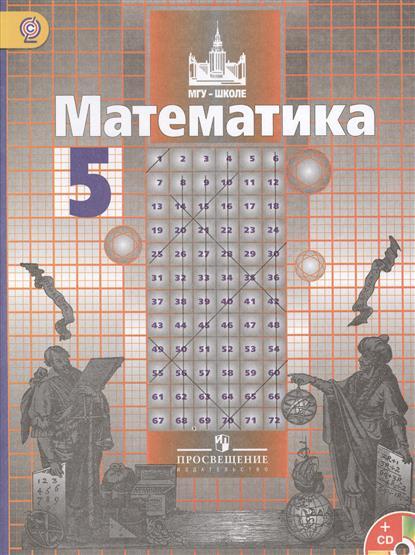 Математика. 5 класс. Учебник для общеобразовательных организаций с приложением на электронном носителе. 13-е издание