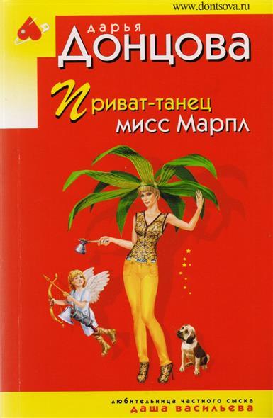 Донцова Д. Приват-танец мисс Марпл
