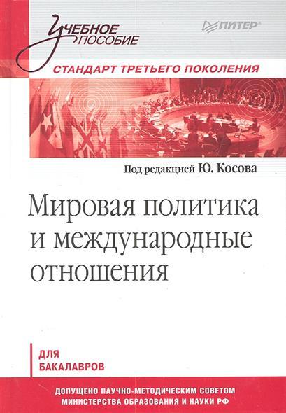 Мировая политика и международ. отношения Станд. третьего покол.