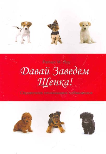 Давай заведем щенка Справочник начинающих собаководов