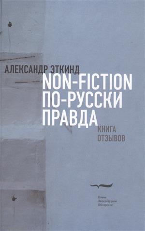 цены Эткинд А. Non-fiction по-русски правда. Книга отзывов