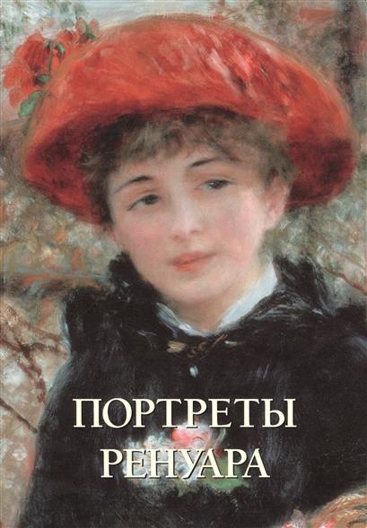 Астахов Ю. Портреты Ренуара