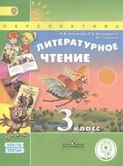 Литературное чтение. 3 класс. В 4 частях. Часть 3. Учебник для детей с нарушением зрения. Учебник для общеобразовательных организаций