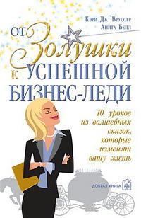 Бруссар К. От Золушки к успешной бизнес-леди