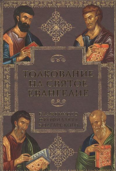 Болгарский Ф. Толкование на Святое Евангелие Блаженного Феофилакта Болгарского отсутствует евангелие на церковно славянском языке