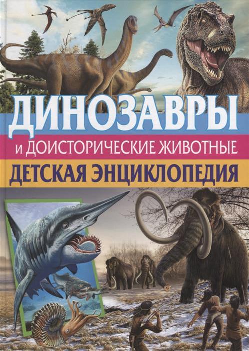 Родригес К. Динозавры и доисторические животные. Детская энциклопедия clever коллекция костей динозавры и другие доисторические животные р колсон