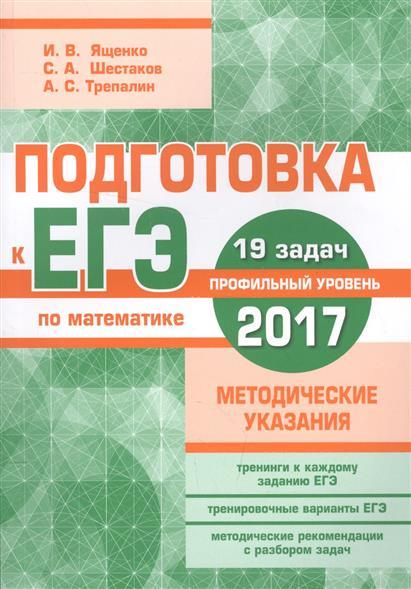 Подготовка к ЕГЭ по математике в 2017 году. Профильный уровень. Методические указания. 19 задач