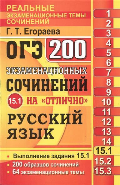 цена на Егораева Г. ОГЭ. Русский язык. 200 экзаменационных сочинений на