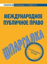 Шпаргалка по междунар. публичному праву шерстнева о краткий курс по международному публичному праву