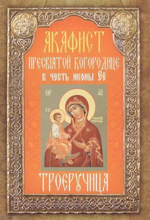 Акафист Пресвятой Богородице в честь иконы Ее Троеручица ISBN: 9785000521373