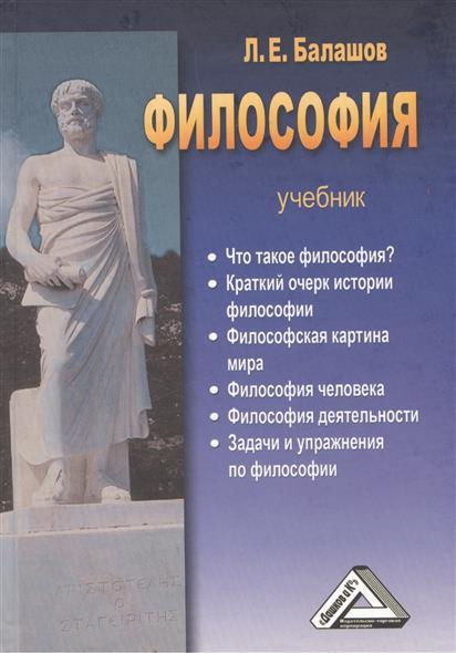 Философия. Учебник. 4-е издание, исправленное и дополненное