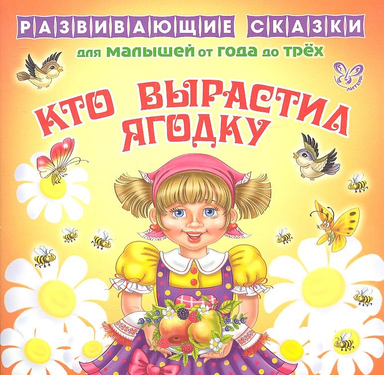 цена на Лопатина А., Скребцова М. Кто вырастил ягодку. Развивающие cказки для малышей от года до трех