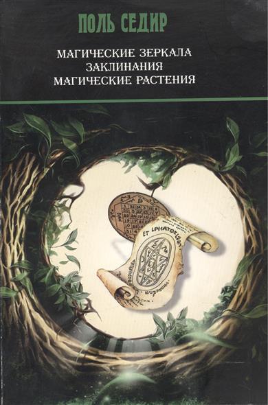 Магические зеркала. Половая магия. Заклинания. Оккультная медицина. Магические растения. Ботанический словарь герметической медицины