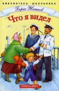 Житков Б. Что я видел ISBN: 9785945631496 что я видел