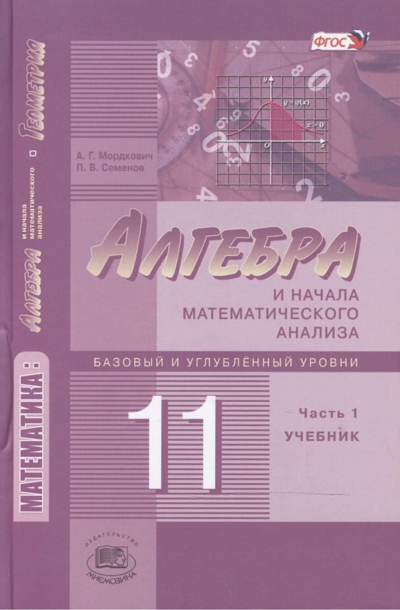 Мордкович А., Семенов П. Алгебра и начала математического анализа. 11 класс. В двух частях. Часть 1. Учебник для учащихся общеобразовательных учреждений. Базовый и углубленный уровни (комплект из 2 книг) цена