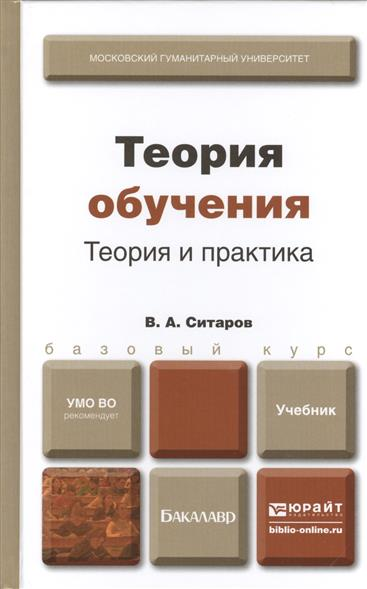 Ситаров В. Теория обучения. Теория и практика. Учебник для бакалавров ichi ichi ic314ewjjb55