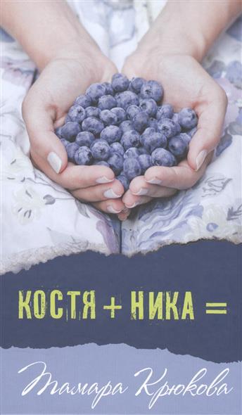 Костя + Ника =