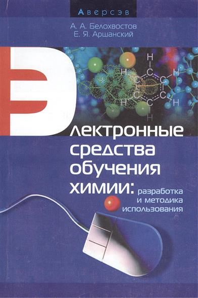 Электронные средства обучения химии: разработка и методика использования