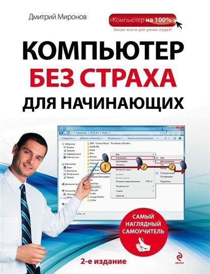 Миронов Д. Компьютер без страха для начинающих. Самый наглядный самоучитель. 2-е издание