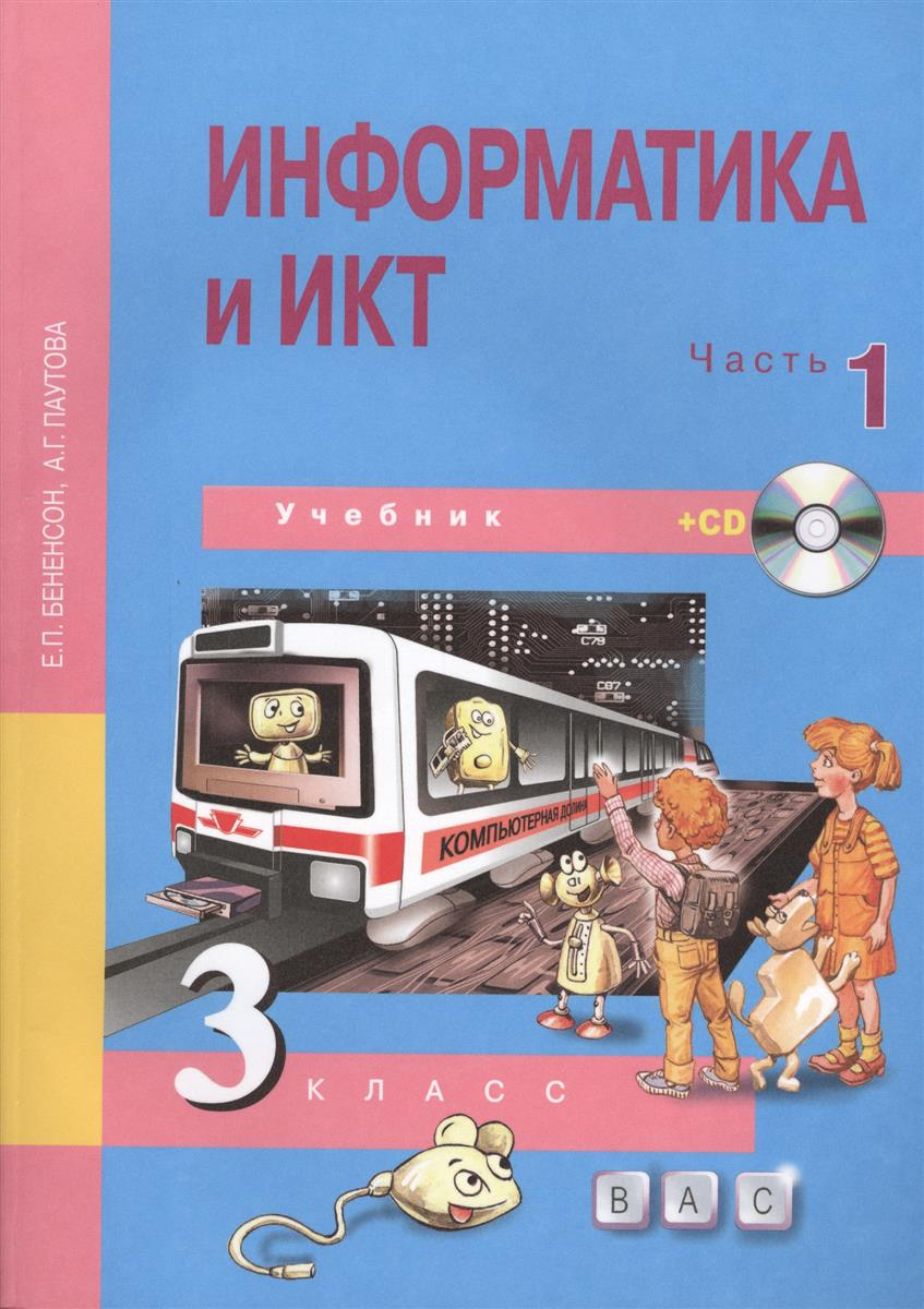 Бененсон Е., Паутова А. Информатика и ИКТ. 3 класс. Учебник. Часть 1 (+CD) информатика в играх и задачах 1 ый класс горячев