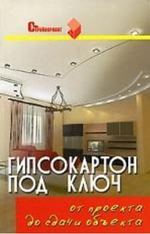 Долгополов С. Гипсокартон под ключ От проекта до сдачи объекта долгополов н легендарные разведчики