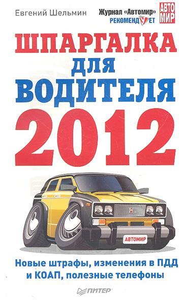 Шпаргалка для водителя 2012