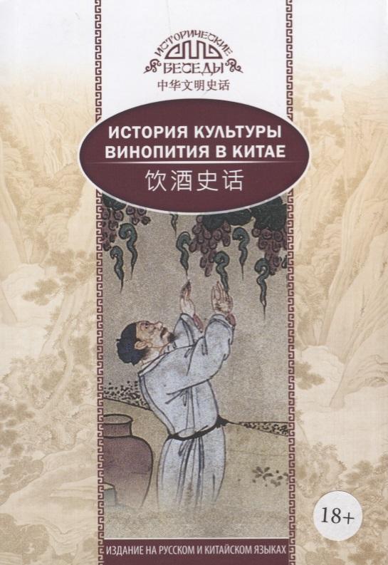 История культуры винопития в Китае. На русском и китайском языках