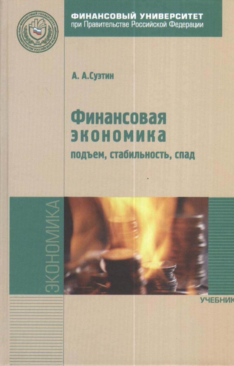 Суэтин А. Финансовая экономика: подъем, стабильность, спад: Учебник авербах ю суэтин а учебник шахматной игры