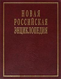 Некипелов А.Д., Данилов-Данильян В.И. и др. Новая Российская энц. т 6 цена